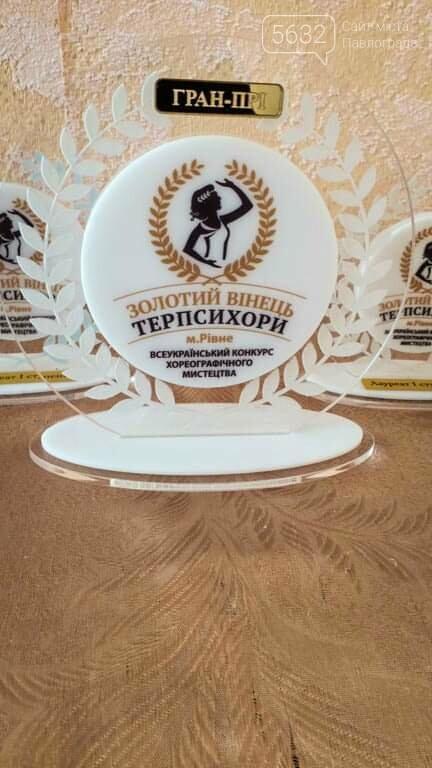Павлоградские танцоры завоевали Гран-при Всеукраинского конкурса хореографического искусства, фото-2