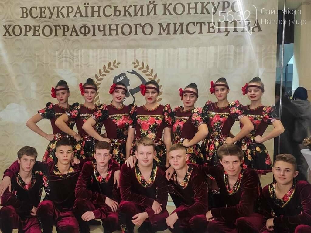 Павлоградские танцоры завоевали Гран-при Всеукраинского конкурса хореографического искусства, фото-4