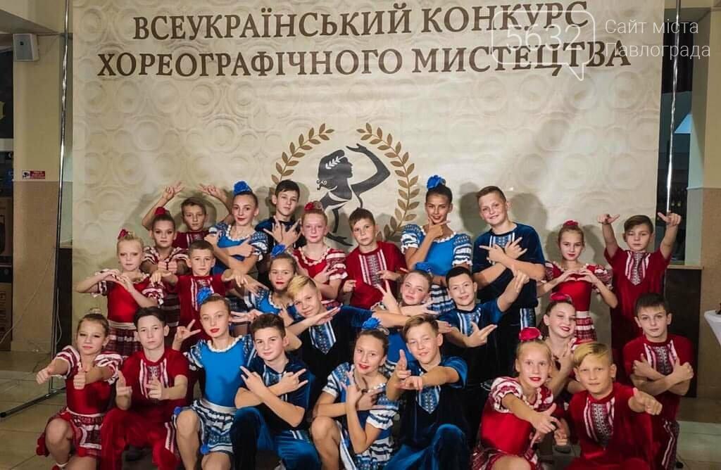 Павлоградские танцоры завоевали Гран-при Всеукраинского конкурса хореографического искусства, фото-5