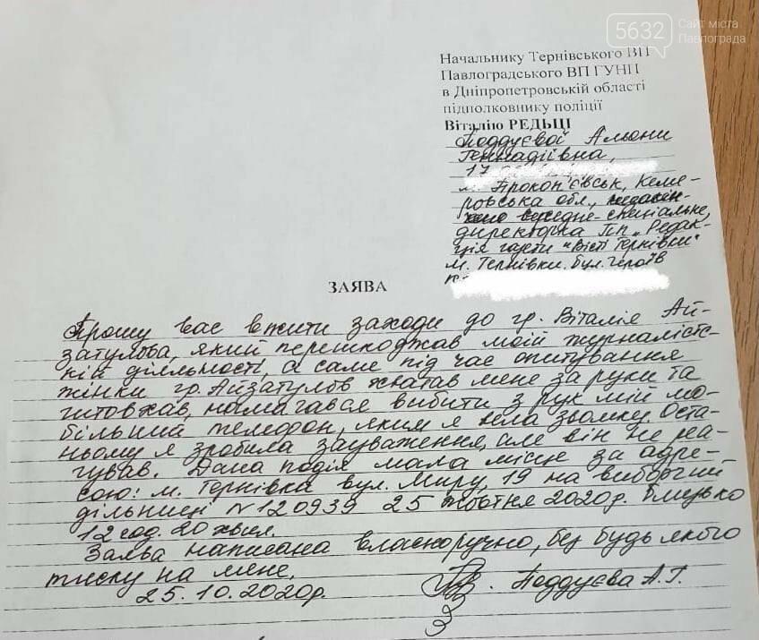 В Терновке на избирательном участке местный депутат мешал журналистке осуществлять профессиональную деятельность, фото-2