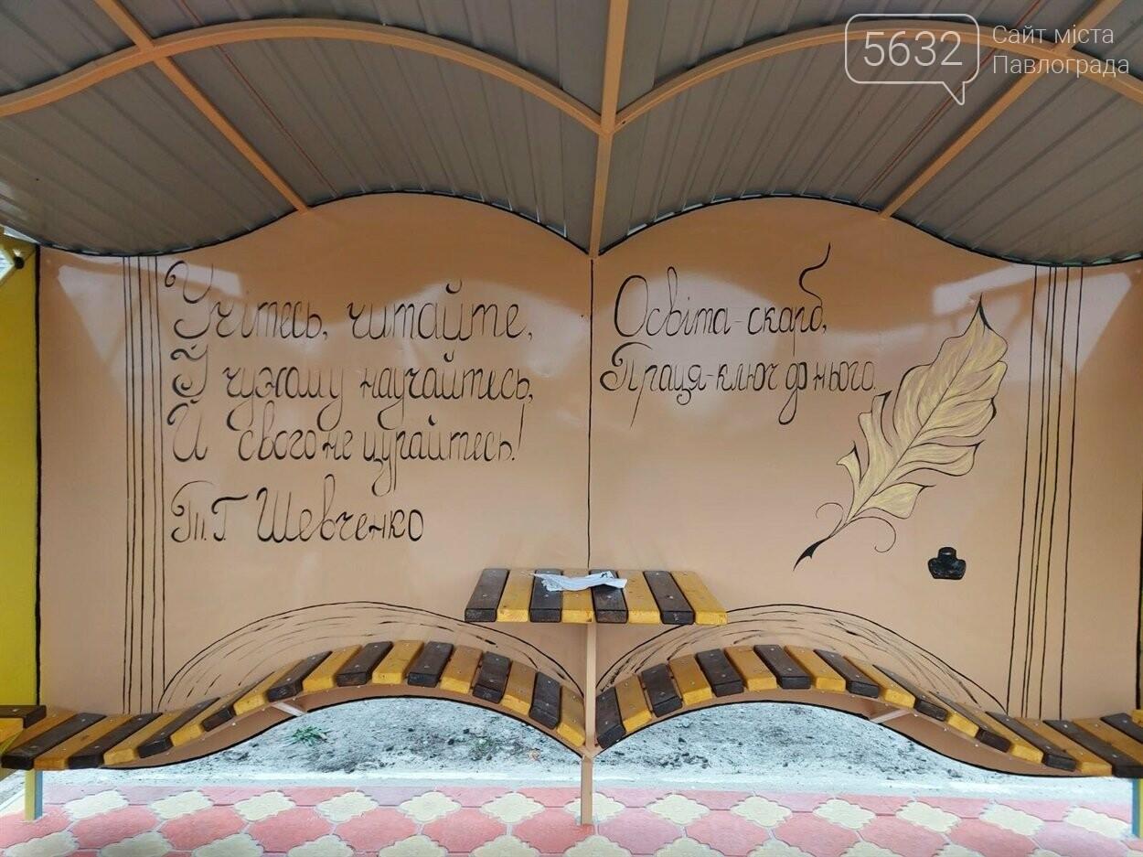 В Петропавловке появилась необычная остановка в виде книги, фото-5