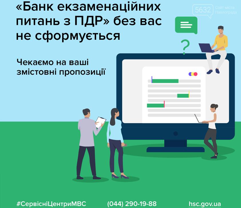 Сервисные центры МВД разработали форму для предоставления предложений по экзаменационным вопросам для сдачи ПДД, фото-1