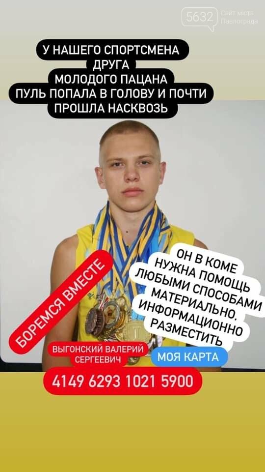 Стрельба в Першотравенске: молодые парни получили огнестрельные ранения, фото-7