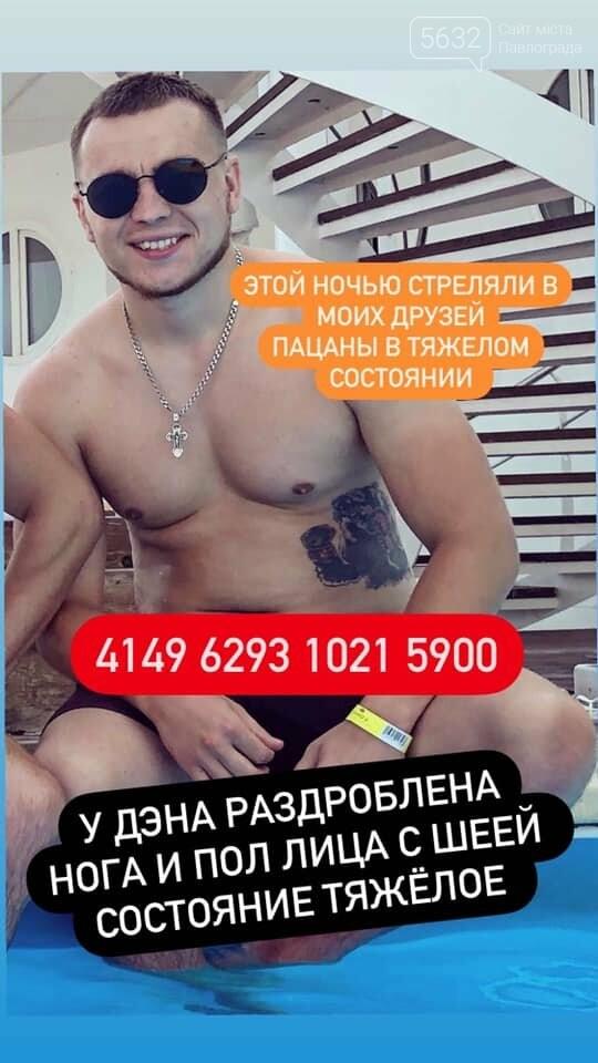 Стрельба в Першотравенске: молодые парни получили огнестрельные ранения, фото-8