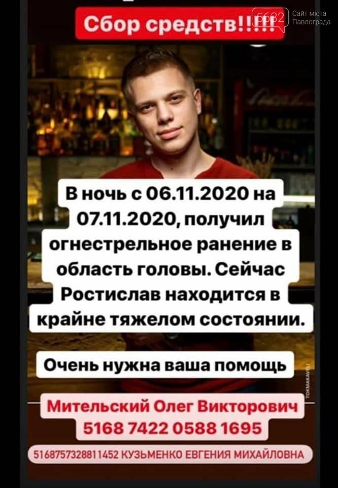 Стрельба в Першотравенске: молодые парни получили огнестрельные ранения, фото-9
