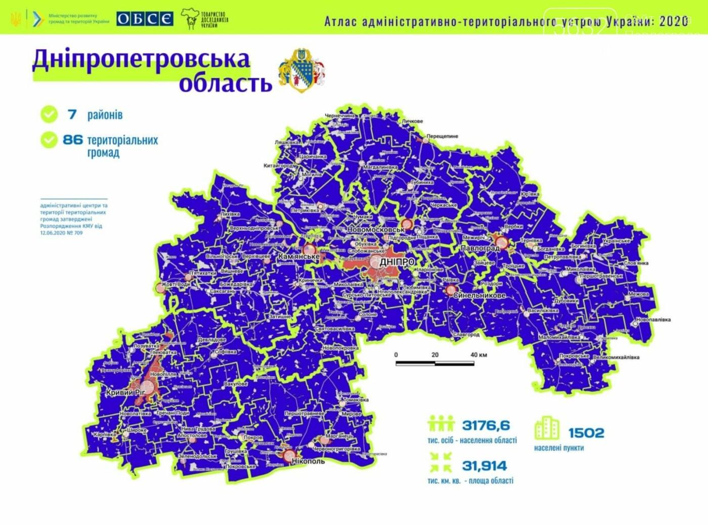 Новые районы Днепропетровщины отобразили на интерактивной карте, фото-1