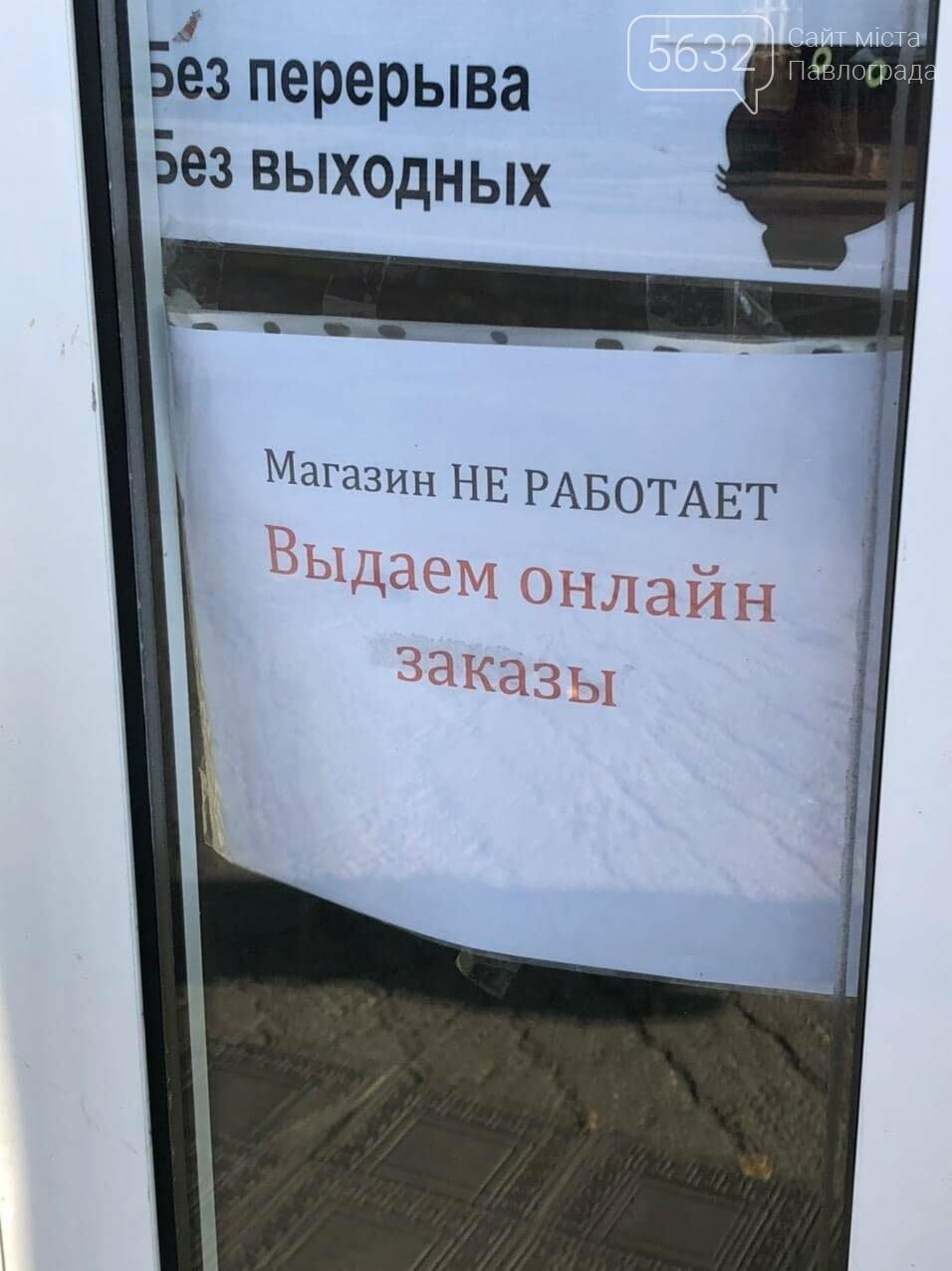 """""""Карантин выходного дня"""" в Павлограде (ФОТОРЕПОРТАЖ), фото-7"""
