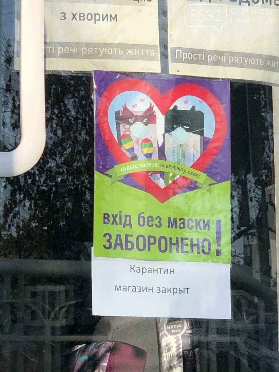 """""""Карантин выходного дня"""" в Павлограде (ФОТОРЕПОРТАЖ), фото-8"""