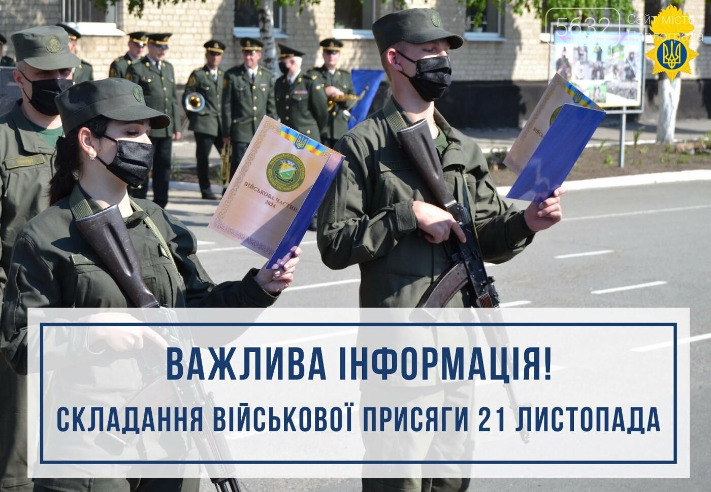 В воинской части 3024 пройдёт церемония принятия присяги, фото-1