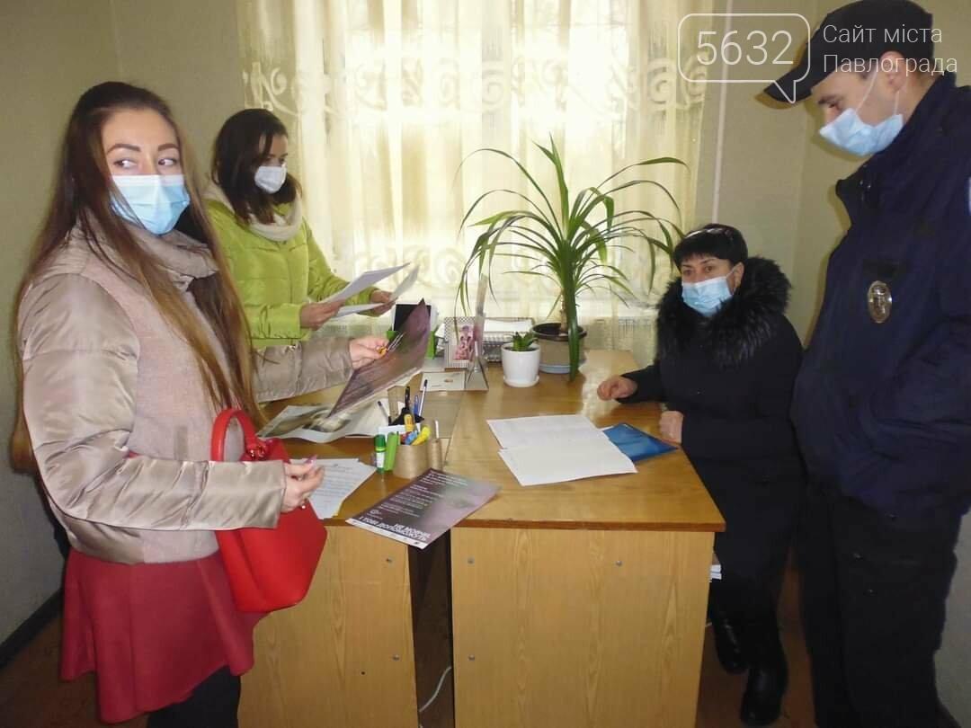 Полицейские Павлограда посетили проблемные семьи, фото-3