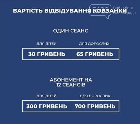 Каток в Павлограде: расписание и цены , фото-1