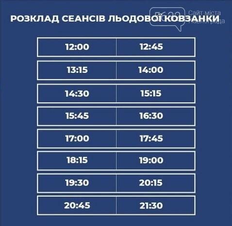 Каток в Павлограде: расписание и цены , фото-2