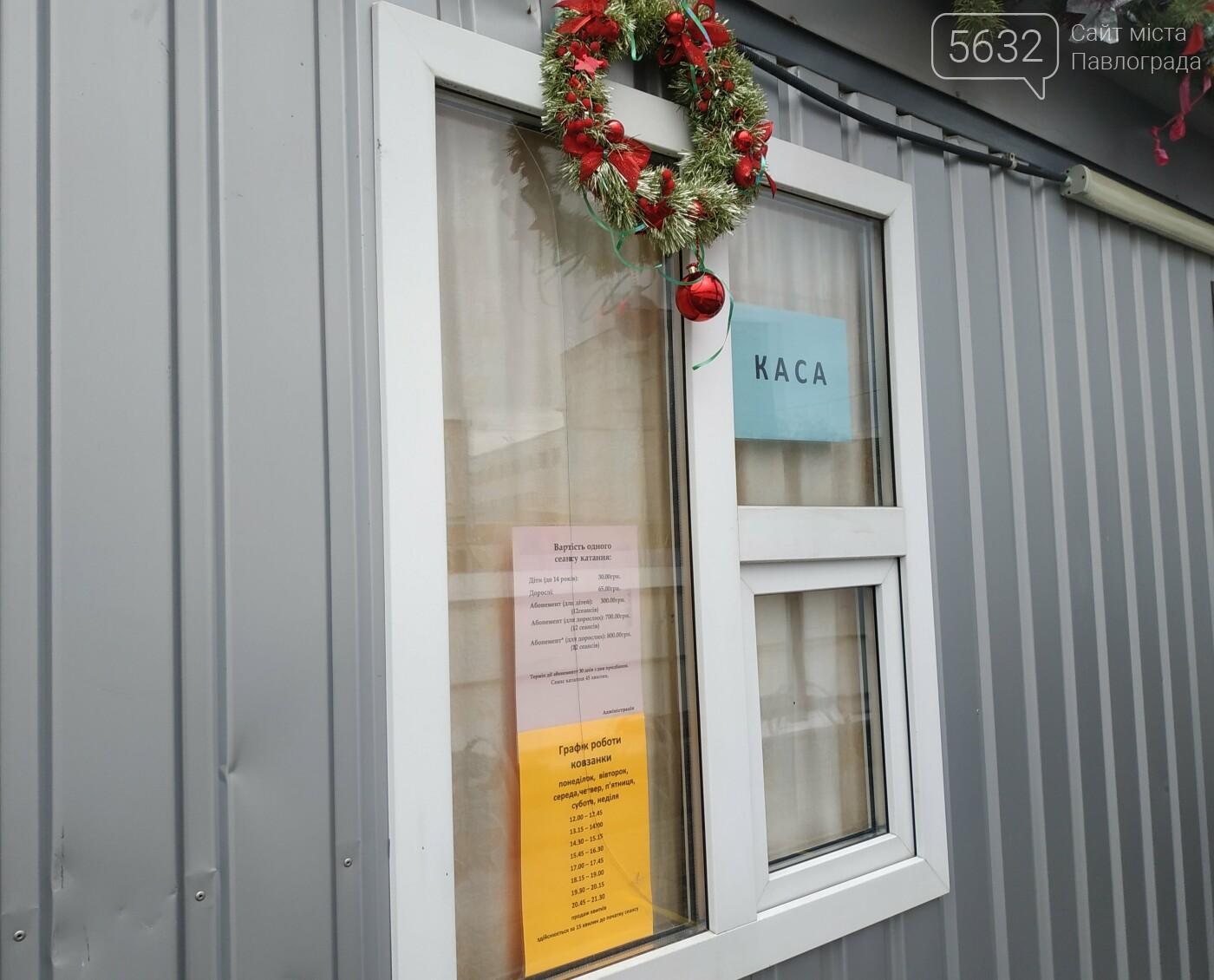 В Павлограде открылся ледовый каток (ФОТОРЕПОРТАЖ), фото-3