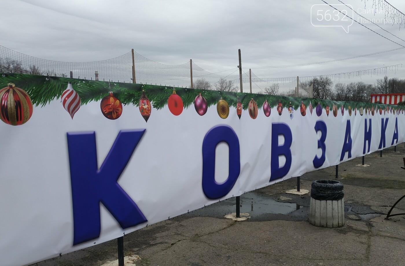 В Павлограде открылся ледовый каток (ФОТОРЕПОРТАЖ), фото-1