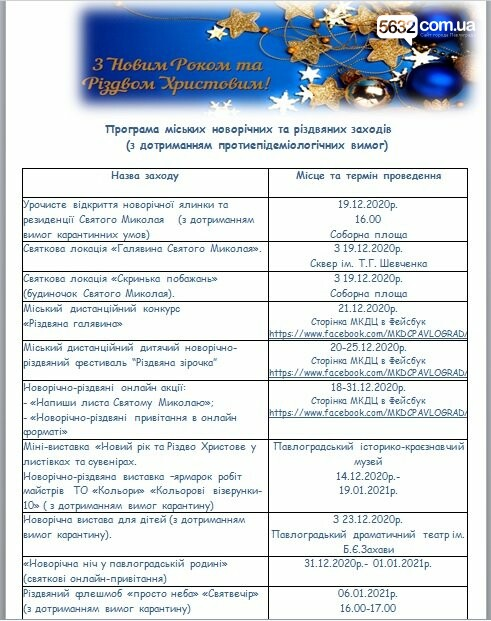 Опубликована программа праздничных мероприятий в Павлограде, фото-1