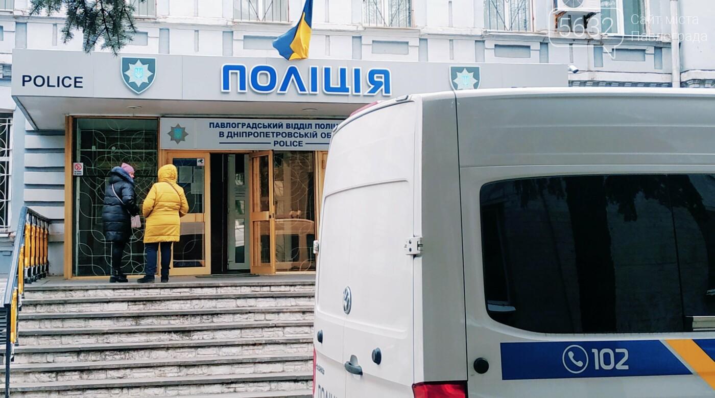 В Павлограде работает областная полиция: что происходит?, фото-1