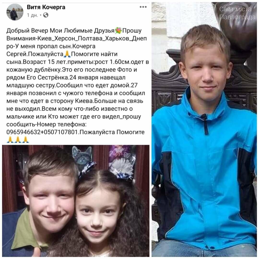 Отец пропавшего 15-летнего мальчика из села Новые Вербки просит помочь в поисках сына, фото-1