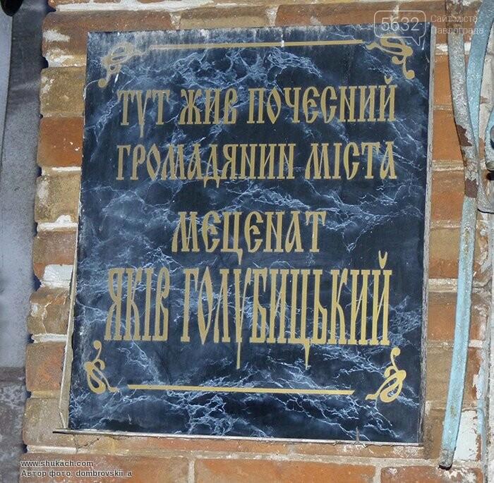 В Павлограде создали петицию о сохранении и восстановлении дома Якова Голубицкого, фото-3