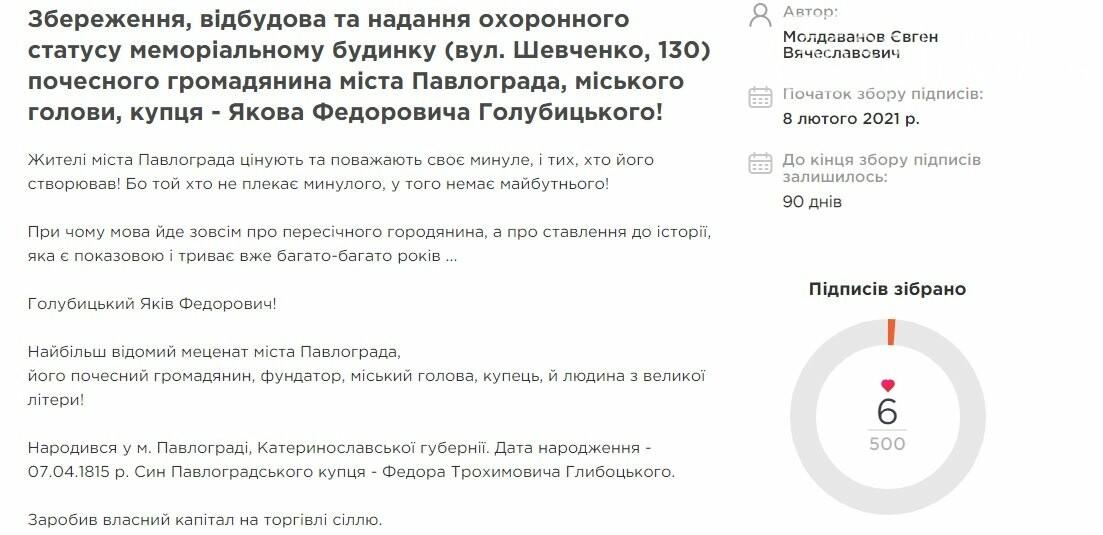 В Павлограде создали петицию о сохранении и восстановлении дома Якова Голубицкого, фото-1