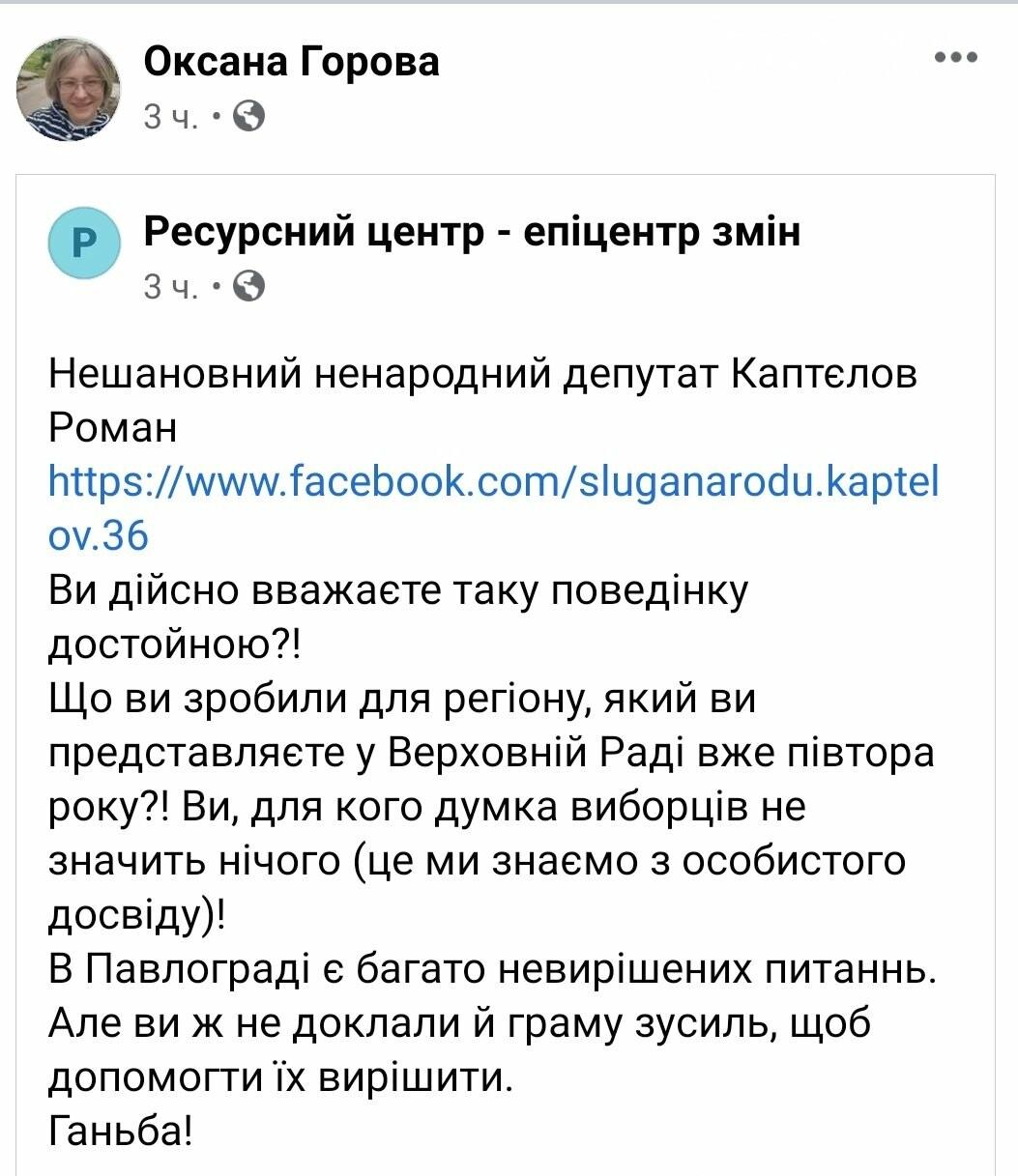 Общественный совет Павлограда обсудит поведение народного депутата Романа Каптелова, фото-2