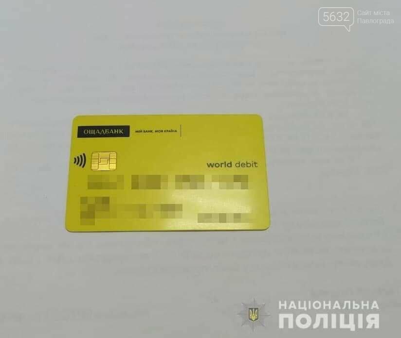 В Першотравенске мужчина обманул старенького соседа и присвоил его банковскую карточку, фото-1