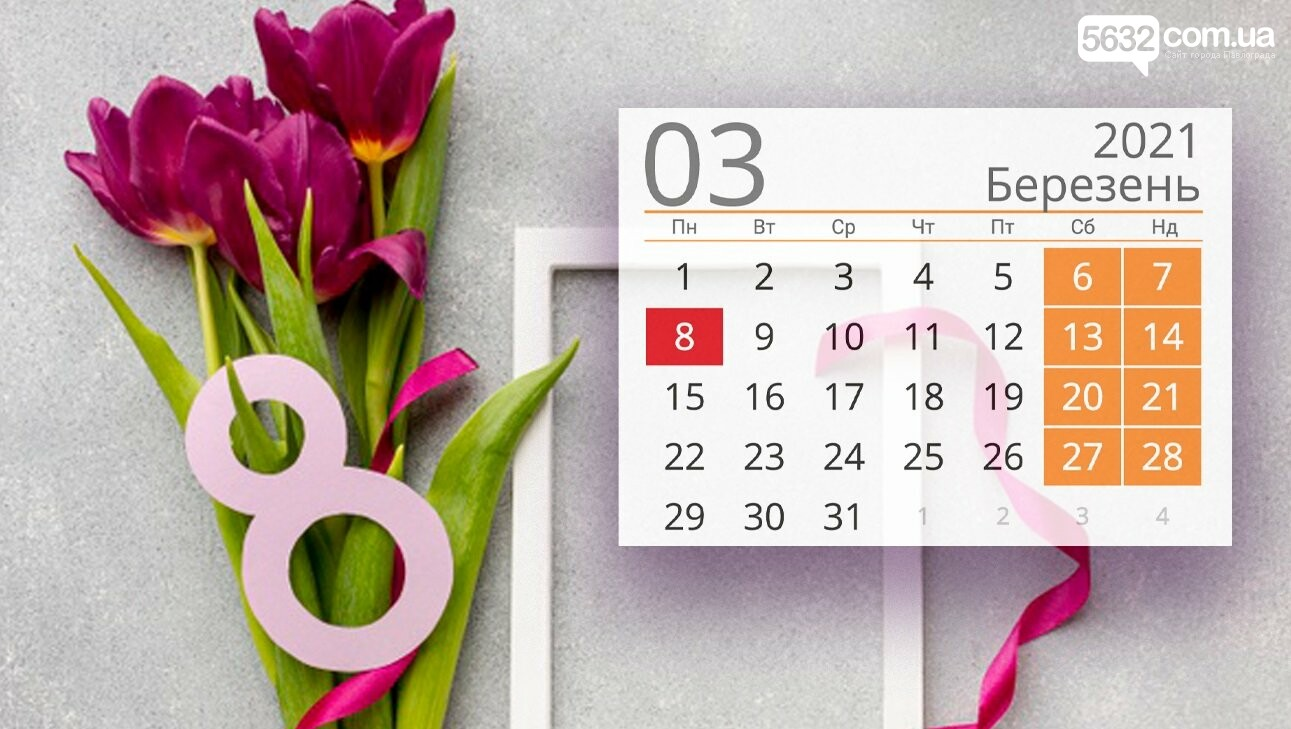 В марте павлоградцев ждёт дополнительный выходной, фото-1