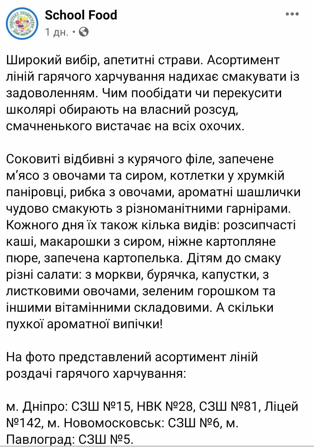 В сети показали, чем кормят школьников в Павлограде, Днепре и Новомосковске (ФОТО), фото-1