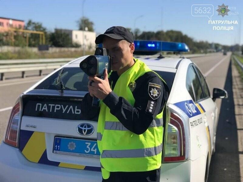 В Павлограде на Днепровской начали работать патрульные с прибором TruCAM, фото-2