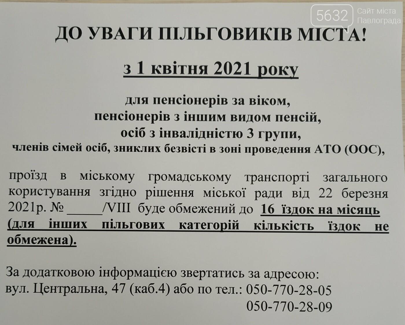 С 1 апреля вводятся ограничения на количество поездок в общественном транспорте Павлограда для определенной категории льготников, фото-2