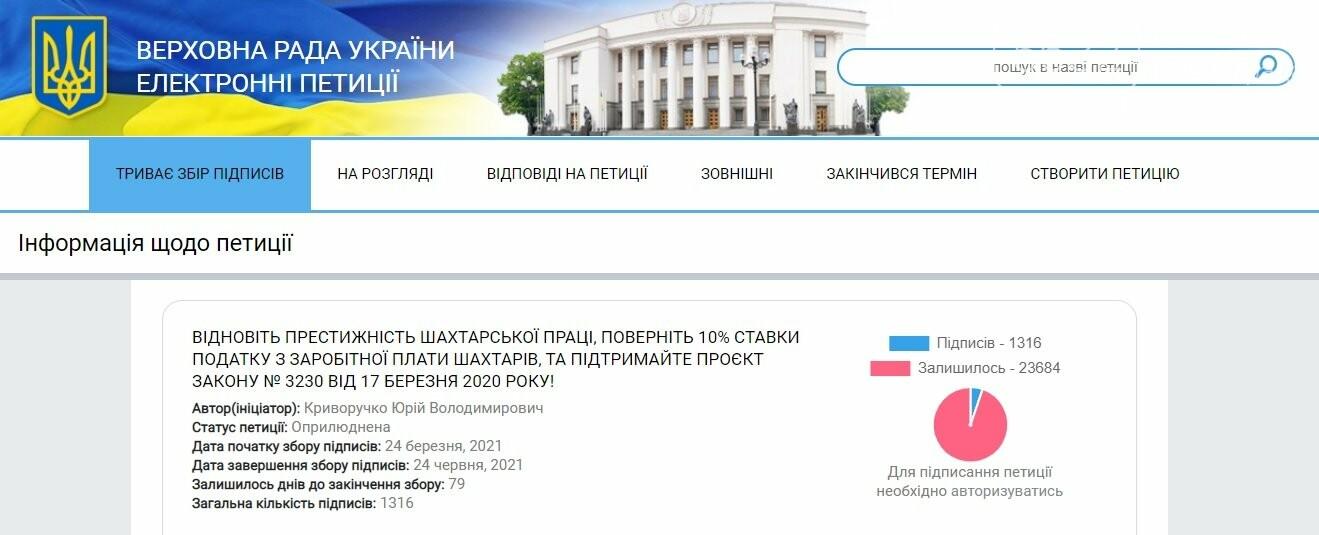Жителей Западного Донбасса просят поддержать петицию о престижности шахтёрского труда, фото-1