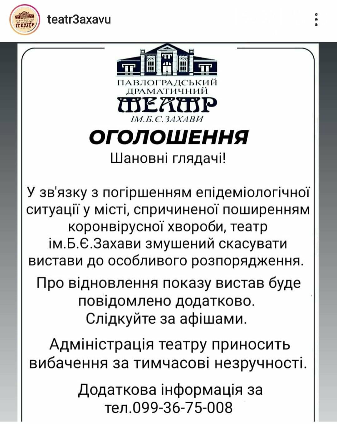 Павлоградский драматический театр им. Б. Захавы отменяет спектакли, фото-1