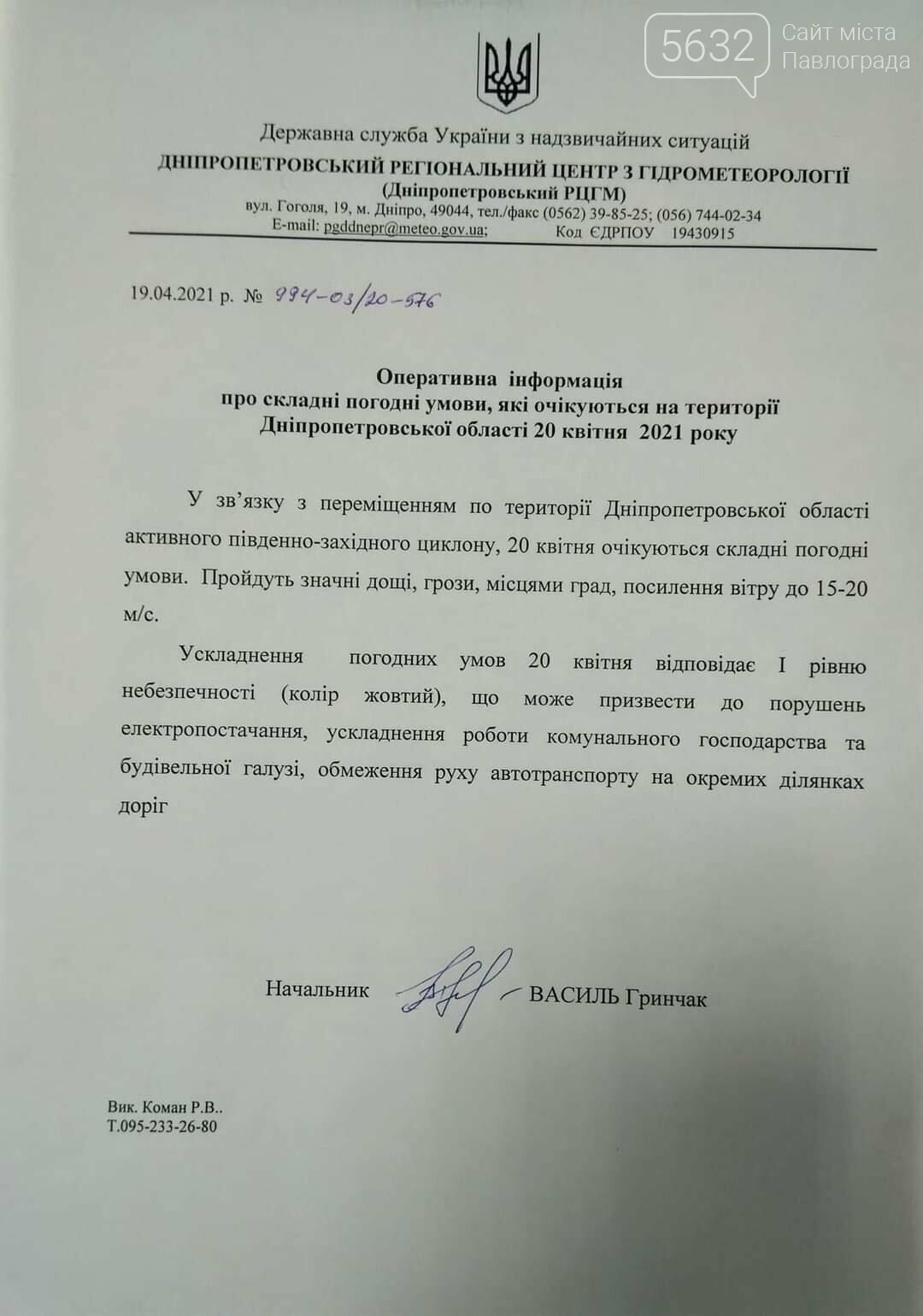 На Днепропетровщину надвигается циклон: ожидаются сложные погодные условия, фото-1