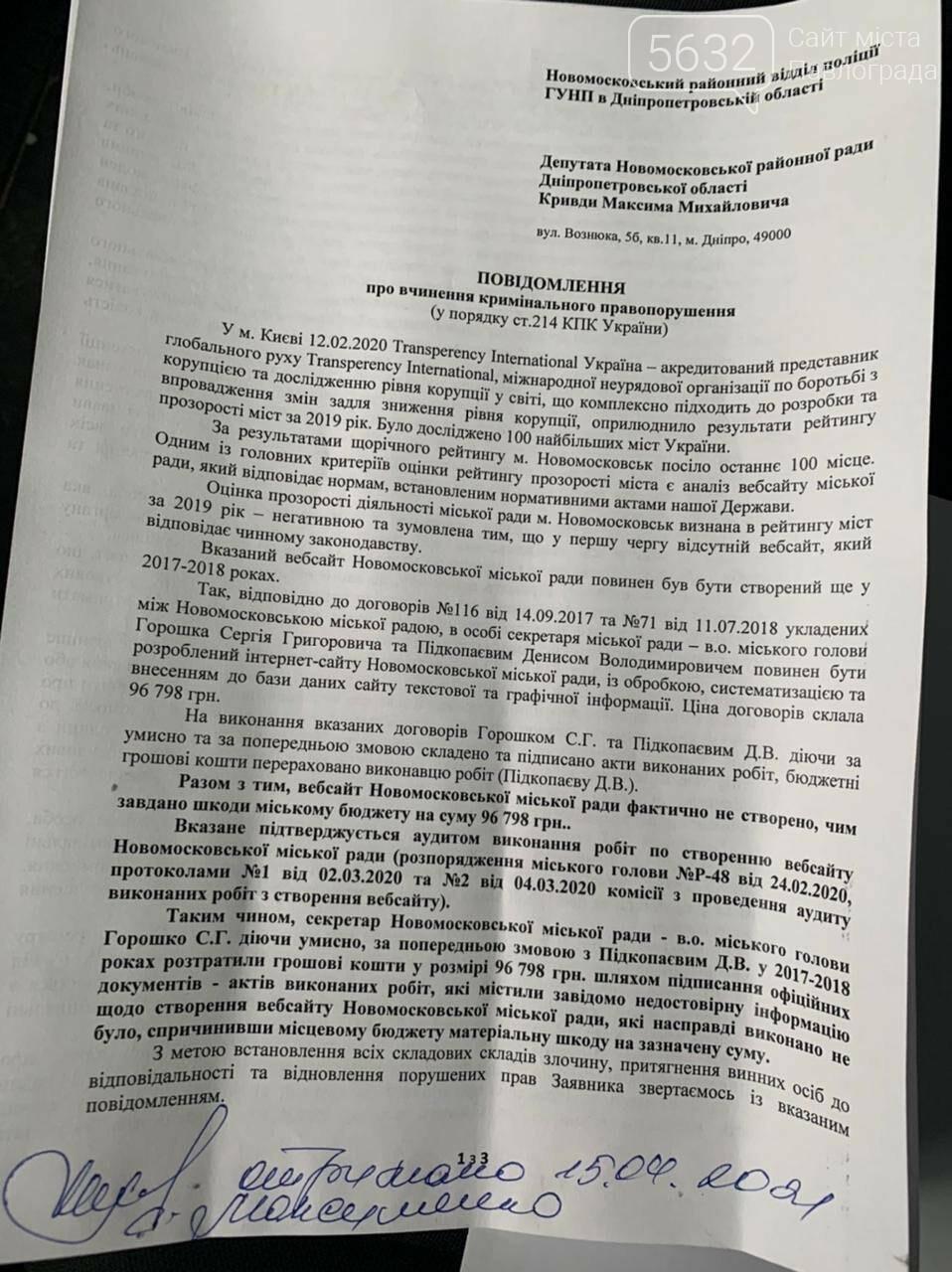 Коррупционный скандал на Днепропетровщине: в Новомосковске экс-секретарь городского совета обвиняется в растрате бюджетных средств, фото-1