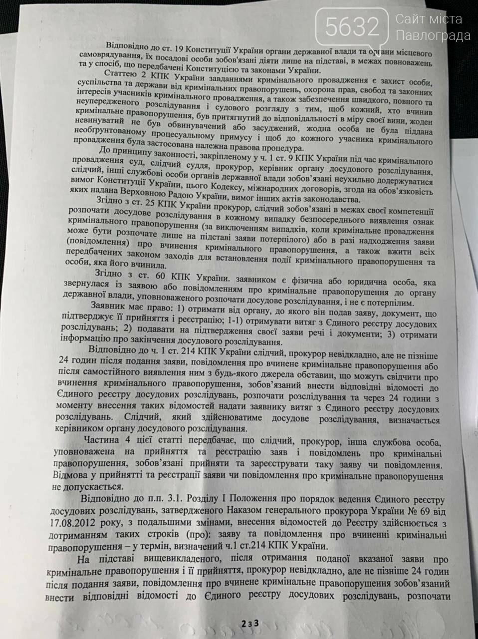 Коррупционный скандал на Днепропетровщине: в Новомосковске экс-секретарь городского совета обвиняется в растрате бюджетных средств, фото-2