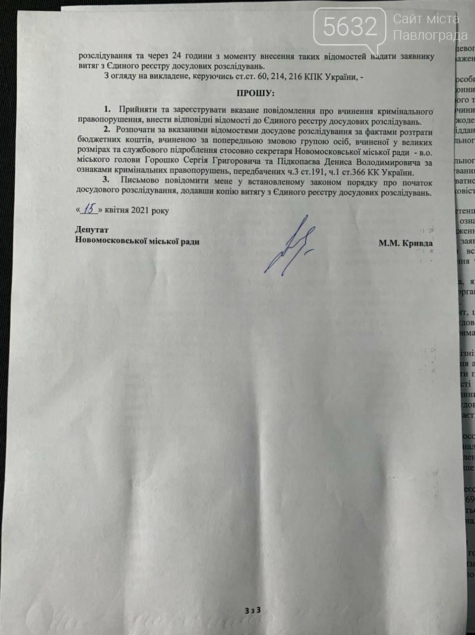 Коррупционный скандал на Днепропетровщине: в Новомосковске экс-секретарь городского совета обвиняется в растрате бюджетных средств, фото-3