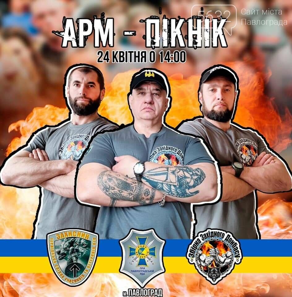 В Павлограде пройдёт AРM-пикник, фото-1