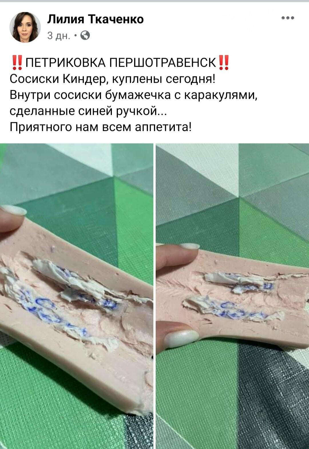 Жительница Першотравенска купила сосиски с «сюрпризом» внутри, фото-1