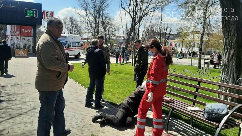 В Детском парке Павлограда мужчина потерял сознание, упал и разбил голову, фото-2