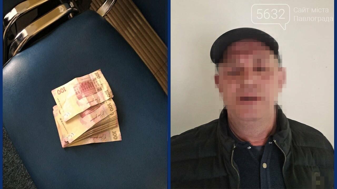 В Павлограде задержали мошенника, который пытался обмануть кассира в одном из банковских отделений, фото-1