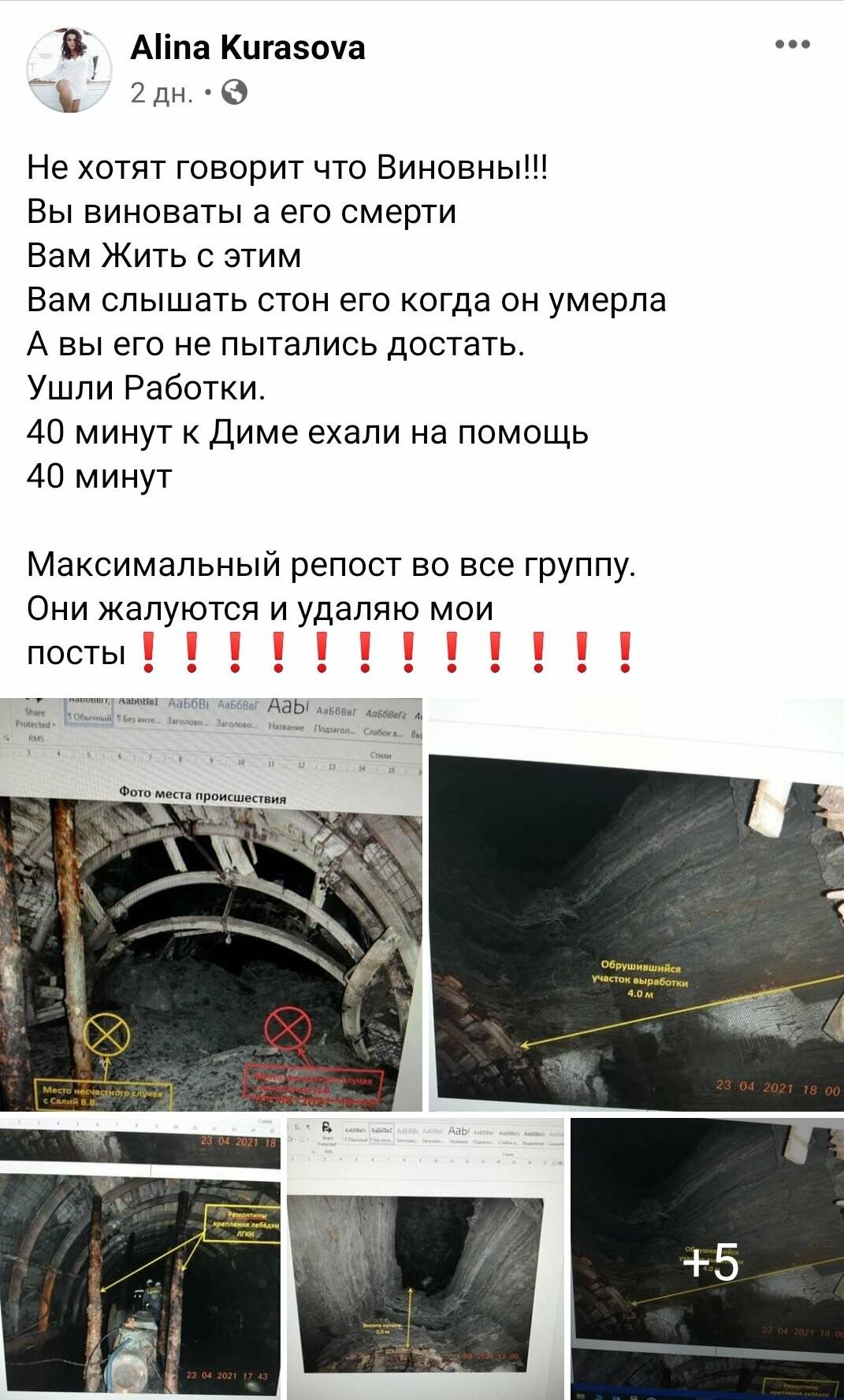 В ДТЭК Павлоградуголь рассказали, как идёт расследование, в котором погиб Дмитрий Курасов, фото-2