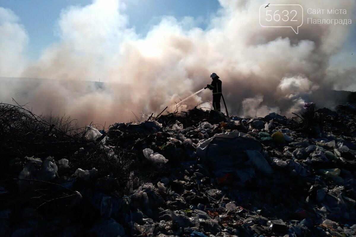 Возле Павлограда третий день пытаются ликвидировать пожар на полигоне ТБО, фото-1