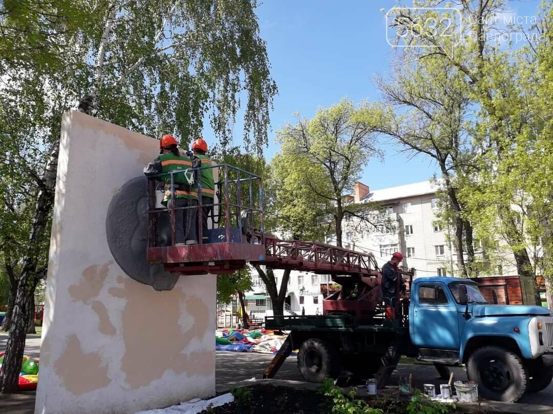 В Детском парке Павлограда проводятся работы по благоустройству (ФОТОФАКТ), фото-1