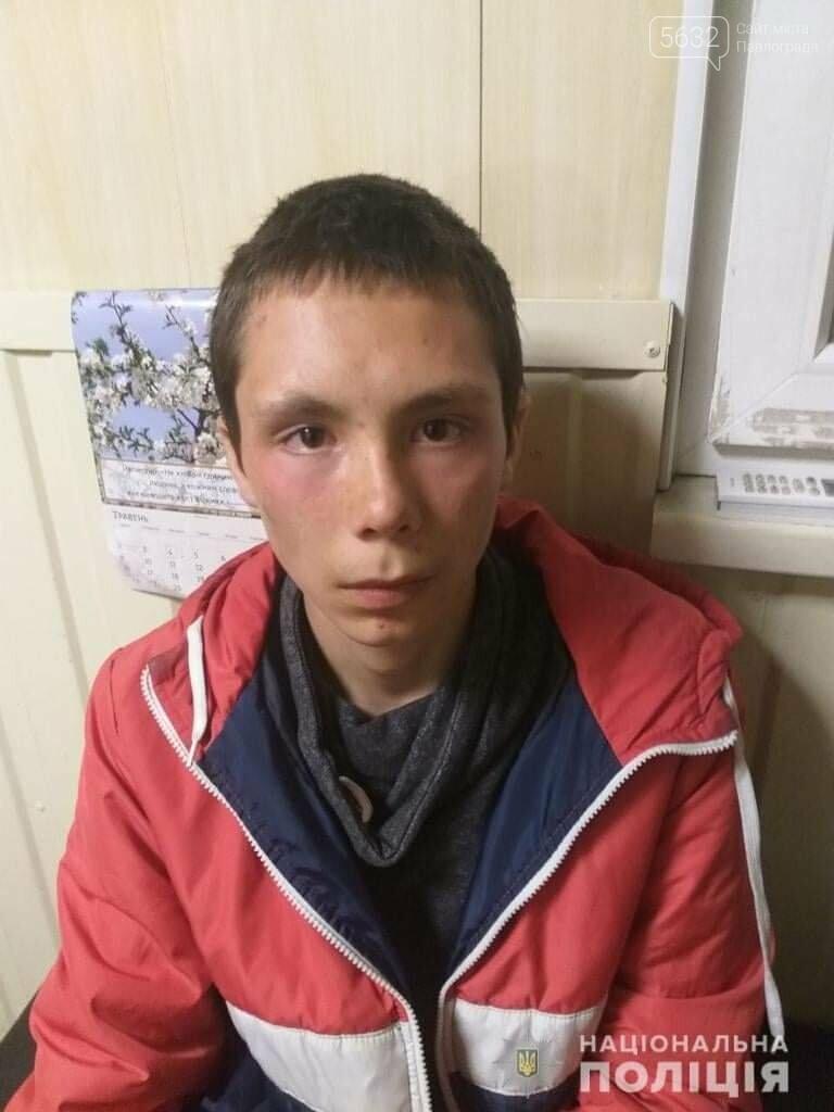 В Петропавловке 15-летний парень вышел из школы и пропал, фото-1