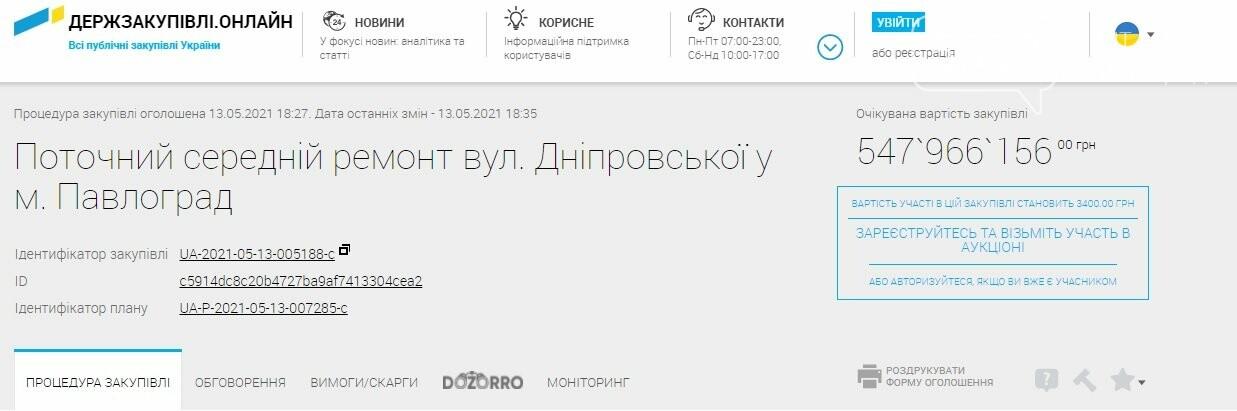 В Павлограде объявили многомиллионный тендер на ремонт улицы Днепровской, фото-1