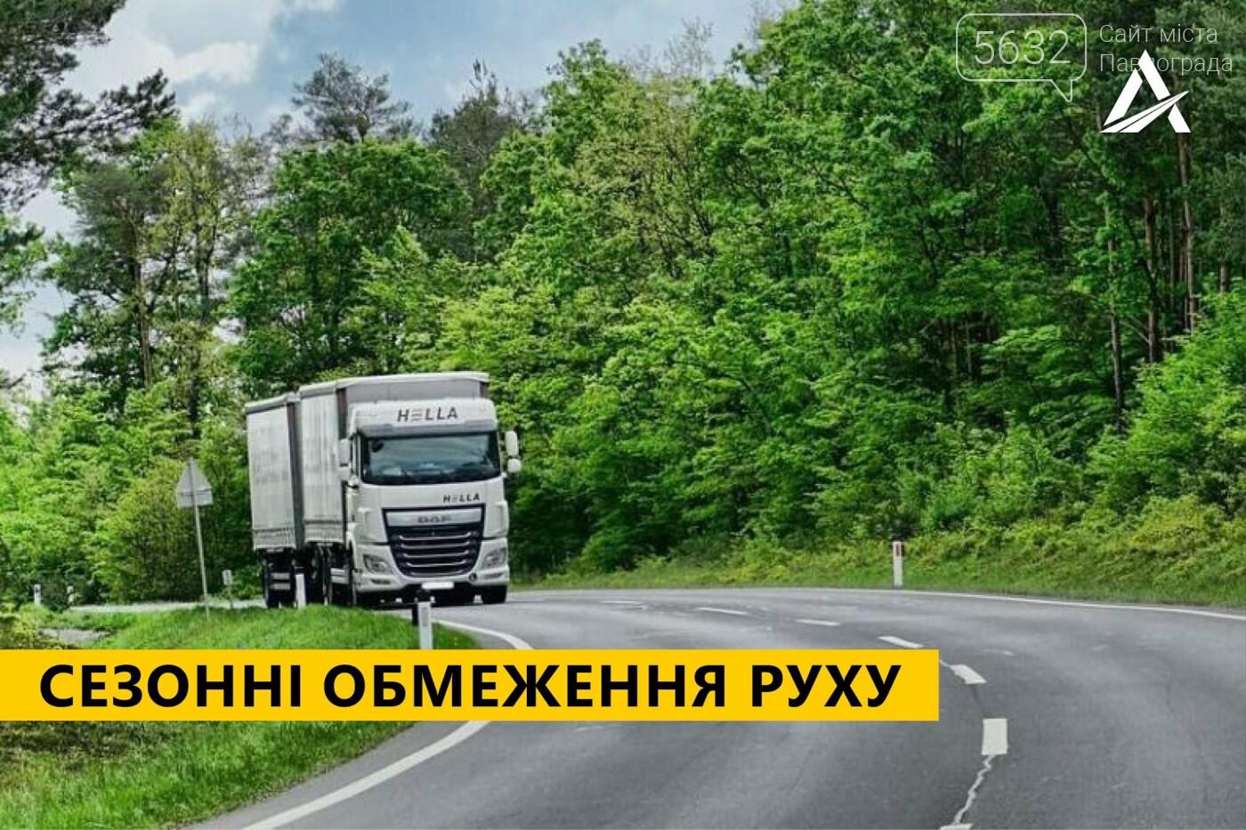 С 1 июня вводятся ограничения на дорогах для грузового транспорта, фото-1