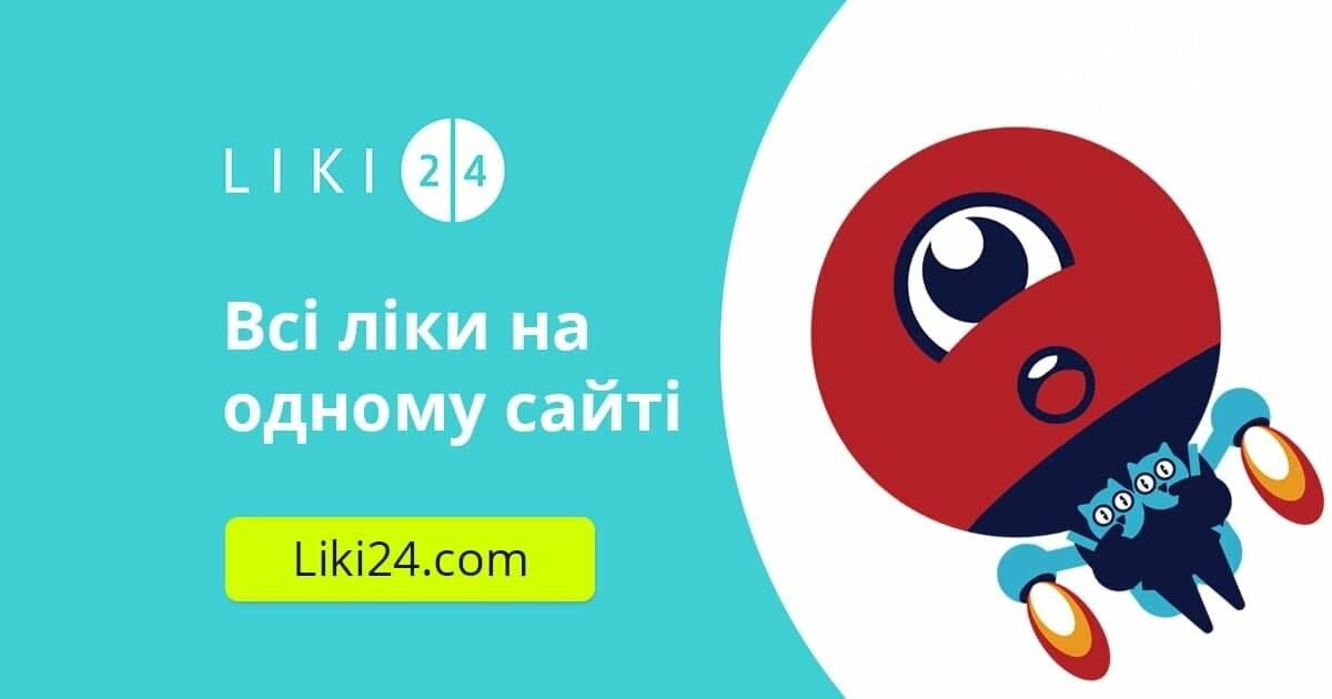 Доставка лекарств в Павлограде. Как получать бонусы заказывая медикаменты?, фото-1