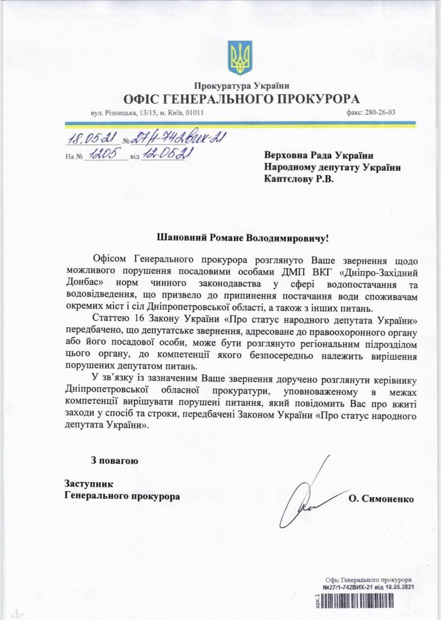 Роман Каптелов: ситуация с перебоями водоснабжения в Западном Донбассе на контроле у Генерального прокурора, фото-2