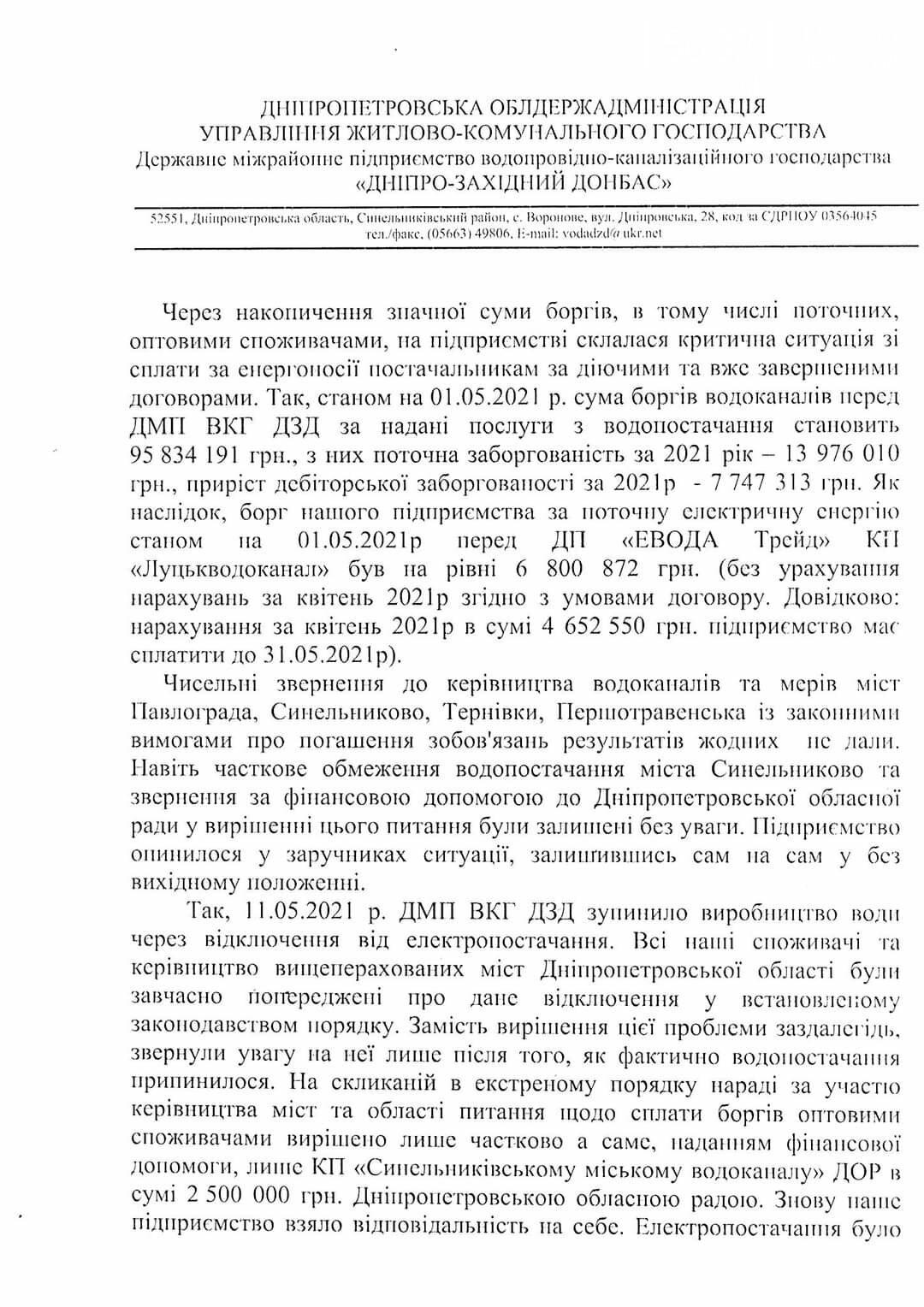 В «ДЗД» прокомментировали ситуацию с долгами предприятия за электроснабжение, фото-1