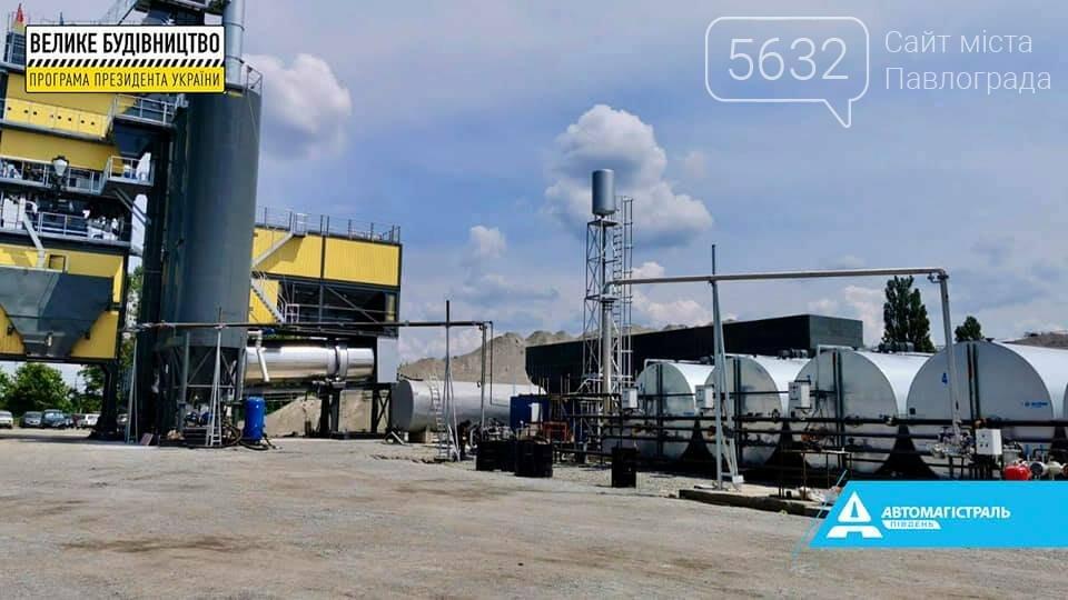 Асфальтобетонный завод в Павлограде произвёл первые тонны продукции, фото-1