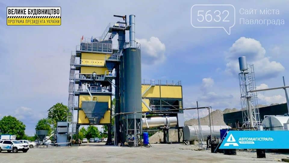 Асфальтобетонный завод в Павлограде произвёл первые тонны продукции, фото-2